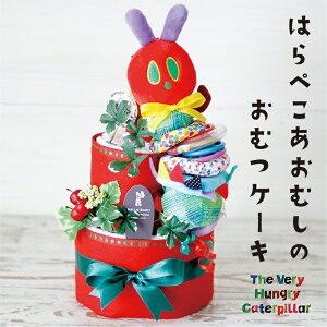 おむつケーキ/オムツケーキ/出産祝いはらぺこあおむしエリックカール