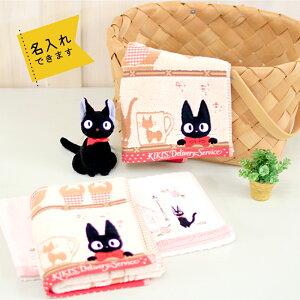 名入れ刺繍 魔女の宅急便 黒ジジ フェイスタオル レッド ピンク 綿100% お礼 お返し プチギフト 入園 入学 おしゃれ シンプル 猫好き
