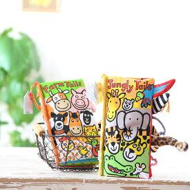 動物さんたちのしっぽの知育布絵本 ファームテール ジャングルテール 約21×22×2cm知育布絵本