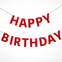 フェルトのガーランド(HAPPY BIRTHDAY)ココレカオリジナル お誕生日 お祝い