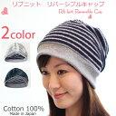 【医療用帽子 冬用】リブニット リバーシブルキャップ【メール便送料無料】医療帽子 メンズレディース 日本製 抗が…