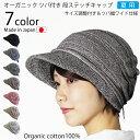 【新商品】【医療用帽子 夏用】オーガニック ツバ付き段ステッチキャップ【サイズ調整可能】【充実機能満載】 メール…