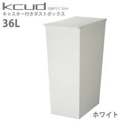 kcud(クード)シンプルスリム36Lごみ箱