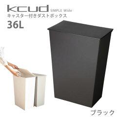 kcud(クード)シンプルワイド36Lごみ箱