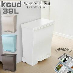 kcud(クード)ワイドペダルペール39L[岩谷マテリアル]
