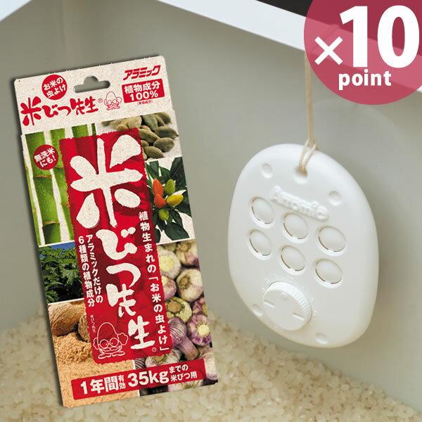 アラミック 米びつ先生 1年用 35kg 【ポイント10倍】【フラリア】