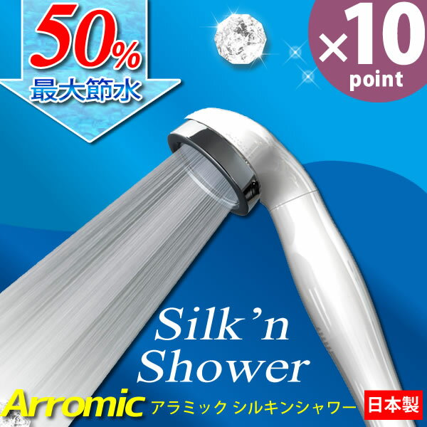 50%節水!シルキンシャワーヘッド ST-A1A[アラミック] 節水シャワーヘッド 増圧機能 おしゃれ シンプル 白 美肌 穴数約4倍【ポイント20倍】【フラリア】