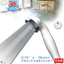 50%節水!シルキンシャワーヘッド ST-A1A[アラミック] 節水シャワーヘッド 増圧機能 おしゃれ シンプル 白 美肌 穴数約4倍【ポイント1…