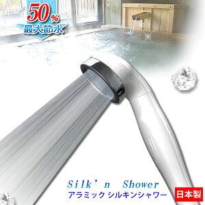 50%節水!シルキンシャワーヘッド ST-A1A[アラミック] 節水シャワーヘッド 増圧機能 おしゃれ シンプル 白 美肌 穴数約4倍【ポイント10倍】【フラリア】