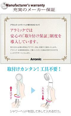 【送料無料】シルキンシャワープレミアムST-X1A[アラミック]日本製1年保証おしゃれ美肌高級感ステンレス【送料無料】