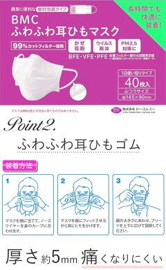 BMCふわふわ耳ひもマスク40枚ふつうサイズ個別包装[ビーエムシー]