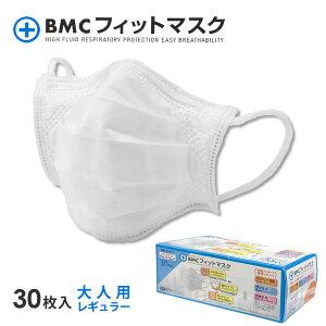 BMCフィットマスク 30枚入 レギュラー [ビーエムシー] マスク メガネ 曇らない 使い捨て bmc フィットマスク 超柔らか 長時間 痛くない 使い捨てマスク 不織布 箱 ホワイト 男性 女性 花粉 ウィ