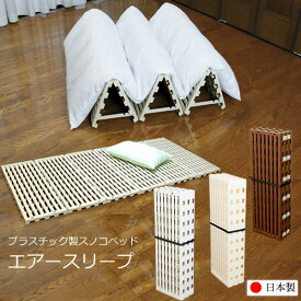 【送料無料】 日本製 スノコベッド プラスチック製 エアースリープ[蝶プラ工業]湿気対策 布団が干せる 折りたためる すのこベッド 衛生的 節電 ジメジメ対策 湿気対策【送料無料】【ポイント10倍】【フラリア】