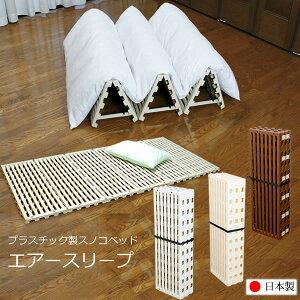日本製 すのこベッド