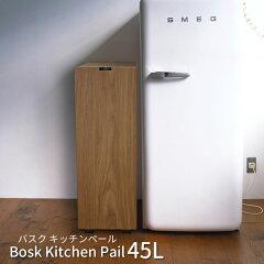 BOSKバスクキッチンペール45Lブラウン