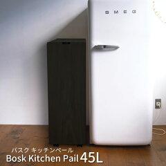 BOSKバスクキッチンペール45Lブラック