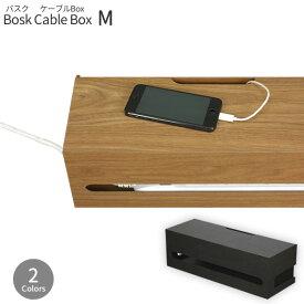 日本製 木目調 Bosk バスク ケーブルBOX M[橋本達之助工芸]【ポイント10倍】【フラリア】