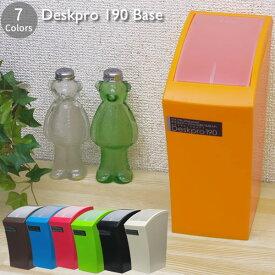 デスクプロ190 ベース Deskpro 190 Base タイプ2 [橋本達之助工芸]【ポイント10倍】【フラリア】