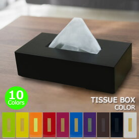 ティッシュBOX カラー [橋本達之助工芸]【ポイント10倍】【フラリア】
