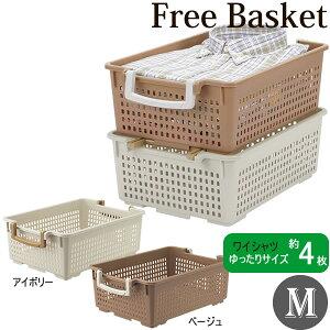 フリーバスケット
