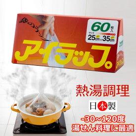 アイラップ 25×35cm 60枚入[岩谷マテリアル]熱湯調理 湯煎 湯せん 茹でられるポリ袋 時短料理 -30度から120度 簡単サラダチキン おしゃれ 袋のラップ 人気 話題【ポイント10倍】【フラリア】