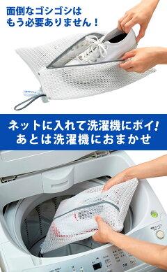 【ネコポス送料無料】そうじの神様洗濯機上履きネット靴洗濯ネット