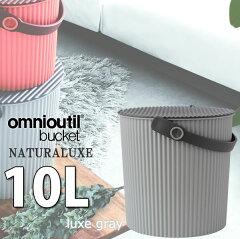 omnioutilnaturaluxel/オムニウッティナチュラリュクスバケツL10Lリュクスグレー/八幡化成