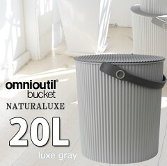 omnioutilnaturaluxel/オムニウッティナチュラリュクスバケツLL20Lリュクスグレー/八幡化成