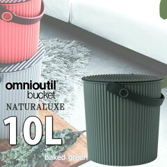 omnioutilnaturaluxel/オムニウッティナチュラリュクスバケツL10Lベイクドグリーン/八幡化成