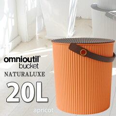 omnioutilnaturaluxel/オムニウッティナチュラリュクスバケツLL20Lアプリコット/八幡化成
