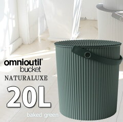 omnioutilnaturaluxel/オムニウッティナチュラリュクスバケツLL20Lベイクドグリーン/八幡化成
