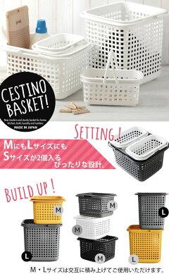 洗濯かごCESTINOBASKET/チェスティーノバスケット