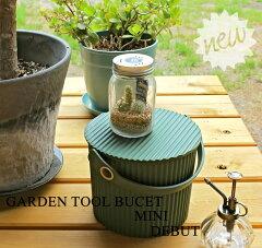 バケツふた付gardens(ガーデンズ)ガーデンツールバケット