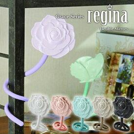 Grace regina camellia グレース レジーナ カメリア ミラー[八幡化成]【ポイント10倍】【フラリア】