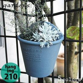 植木鉢 gardens(ガーデンズ) ハンギングエコポット 210 2.5L[八幡化成]【ポイント10倍】【フラリア】