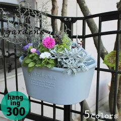 植木鉢gardens(ガーデンズ)ハンギングエコポット300[八幡化成]