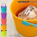 【おまけ付】フタ付 バケツ オムツ入れ omnioutil bucket vivid オムニウッティ ヴィヴィッド バケツ 10リットル[八…