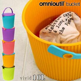 【おまけ付】フタ付 バケツ オムツ入れ omnioutil bucket vivid オムニウッティ ヴィヴィッド バケツ 10リットル[八幡化成]【ポイント10倍】【フラリア】
