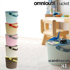 omnioutilbucketscandinavian/オムニウッティスカンジナビアンバケツ8リットル[八幡化成]