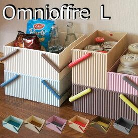 【おまけ付】omnioffre オムニオッフル マルチキャリーボックス L[八幡化成]【ポイント10倍】【フラリア】