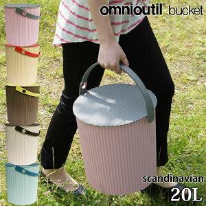 omnioutil オムニウッティ20L