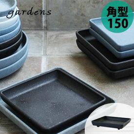 鉢皿 gardens(ガーデンズ) エコプレート 角型 150[八幡化成]【ポイント10倍】【フラリア】