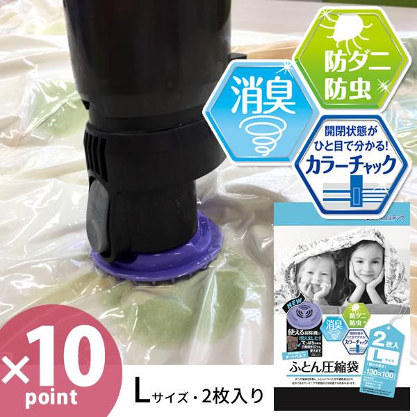 消臭・防ダニ効果のある圧縮袋L 2枚入 [日本クリンテック] 【ポイント10倍】【フラリア】