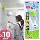 お風呂掃除モップ 浴室天井ふきモップ スペア付 グリーン BR-76[サンコー]【ポイント10倍】【フラリア】