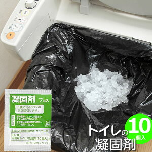 【ネコポス送料378円】非常用トイレの凝固剤 10個入 R-30[サンコー]日本製 断水 防災 緊急 備蓄【ポイント10倍】【フラリア】