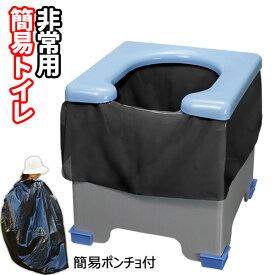簡易ポンチョ付 非常用簡易トイレ R-39[サンコー]日本製 防災 緊急 備蓄 アウトドア キャンプ 釣り【ポイント10倍】【フラリア】