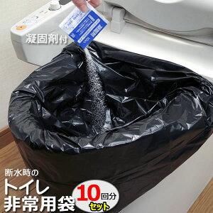 断水時のトイレ非常袋 10回分セット R-40[サンコー]日本製 防災 緊急 備蓄【ポイント10倍】【フラリア】