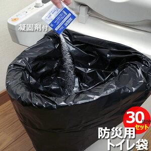 防災用 トイレ袋 30回分セット R-47[サンコー]日本製 防災 緊急 備蓄【ポイント10倍】【フラリア】