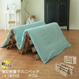 【送料無料】薄型軽量 桐すのこベッド 4つ折れ式 ダブル LYF-410[オスマック]すのこ 調湿効果 蒸れない【ポイント20倍】【フラリア】