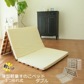 【送料無料】薄型軽量 桐すのこベッド 3つ折れ式 ダブル LYT-410[オスマック]すのこ 調湿効果 蒸れない【ポイント20倍】【フラリア】